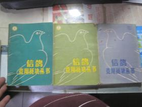 信鸽竞翔秘诀丛书:1、2、4册