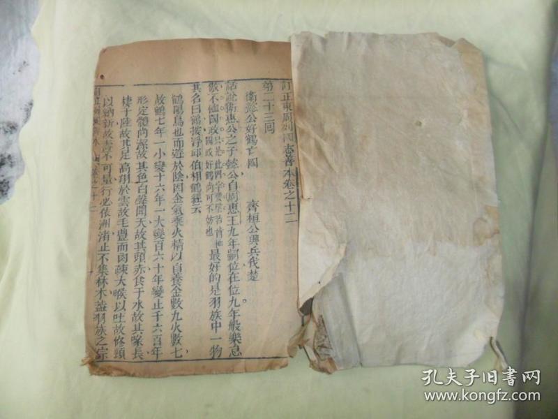 木板小说《订正东周列国志善本卷之十二》