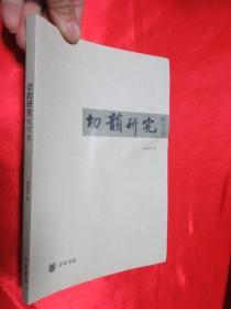 切韵研究(校订本)      【 小16开】