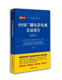 【正版非二手未翻阅】中国广播电影发展报告