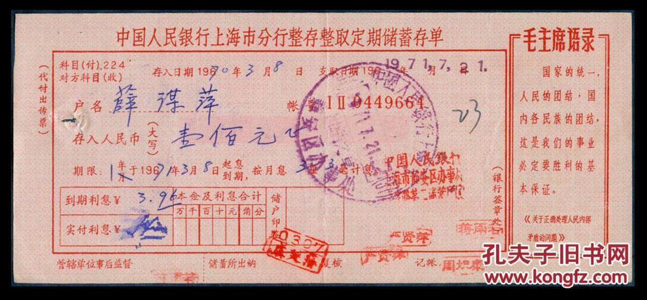 """[BG-D5]上海市整存整取定期储蓄存单100元8250/毛主席语录:国家的统一,人民的团结,……/静安区S沈月琴,17.5X7.5厘米,背印""""请储户注意""""6行文字,有装订孔。图片代用,如有需要再提供实物图片。爱好者如能在此发现家人当年存单实在是可遇而不可求的幸事!"""