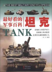 最好看的军事百科:坦克
