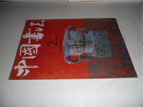 中国书法-1992第2期