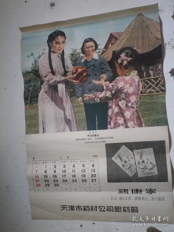 平凡的事业  彩色宣传画  38x26公分