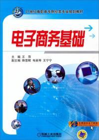 电子商务基础(职业教材)
