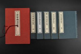 《世界商卖往来》原函线装5册全 世界商卖往来、续世界商卖往来、续续世界商卖往来、补遗、追加各一册全 复刻版 商品贸易 日文英文用语对照并配有简图  雄松堂书店1981年发行