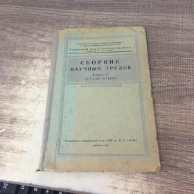 科学著作集 第75册  俄文原版