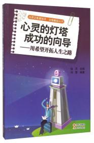 心灵的灯塔成功的向导--用希望开拓人生之路/自强崛起丛书/心灵正能量绘本