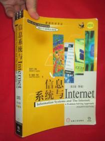 信息系统与Internet:英文版,第4版        【16开】