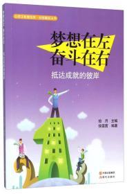梦想在左奋斗在右(抵达成就的彼岸)/自强崛起丛书/心灵正能量绘本