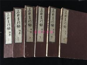 康熙6年和刻本《名臣言行录》前编、后编共6册全。宽文7年(1667年)翻刻明版,万历焦竑序。钤森山等藏书印。