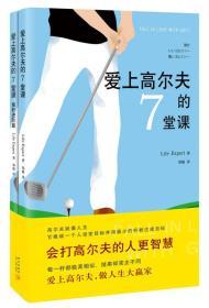 爱上高尔夫的7堂课