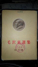 Z057 毛泽东选集 第三卷(精装有护封、日文版、77年1版3印)