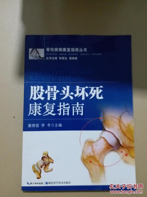 骨伤疾病康复指南丛书:股骨头坏死康复指南