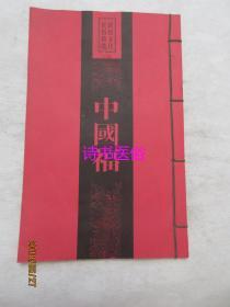 中国福——民俗文化民俗情结(线装本,内附5张福字精美剪纸])