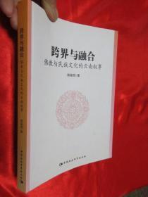 跨界与融合佛教与民族文化的云南叙事     【小16开】