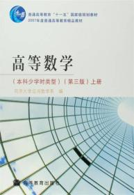 高等数学(本科少学时类型)(第三版)上册