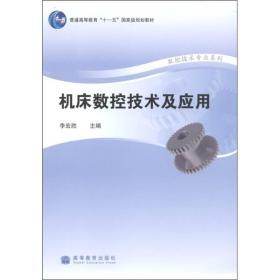 机床数控技术及应用