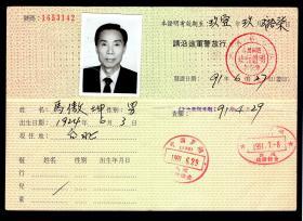 [S-91]香港中国旅行社1991.06.27盖章签发台湾同胞旅行证明1653142/照片加盖钢印/台北马傲坤/加盖中国罗湖出入境边防检查章,19X13.3厘米双折。