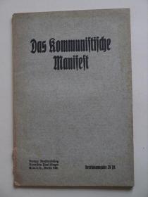 1912年《共产党宣言》(含马克思/恩格斯及考茨基序 )Das Kommunistische Manifest Vorrede Marx, Engels u.Kautsky