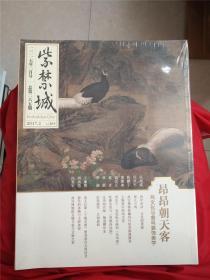 紫禁城 2017年2月号 总265期 2017.2【全新未拆封】(昂昂朝天客)