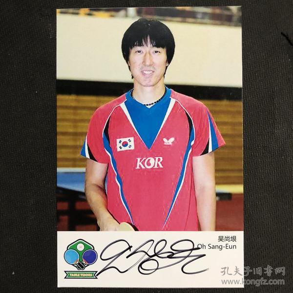 著名韩国乒乓球名将吴尚垠亲笔签名自制6寸铜版纸卡片
