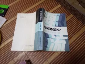 南蛮源流史 (中华民族源流史丛书)签赠本