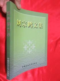 刘宗鹤文集   【小16开】