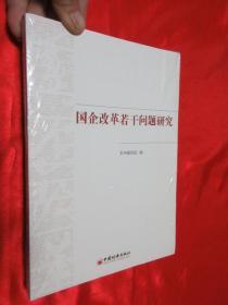 国企改革若干问题研究    【小16开】,全新未开封