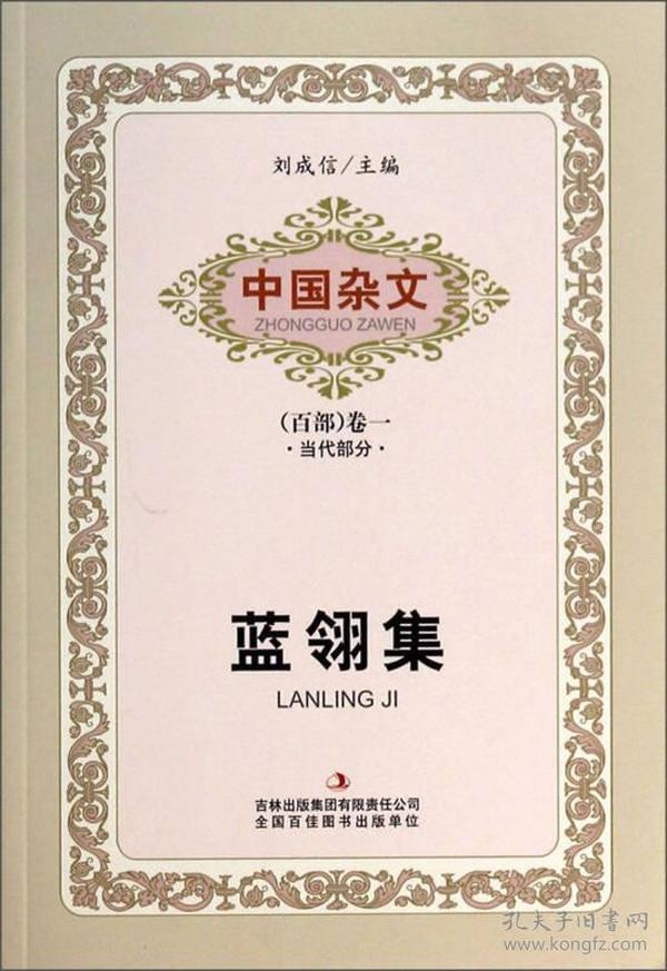 中国杂文·当代部分  蓝翎集