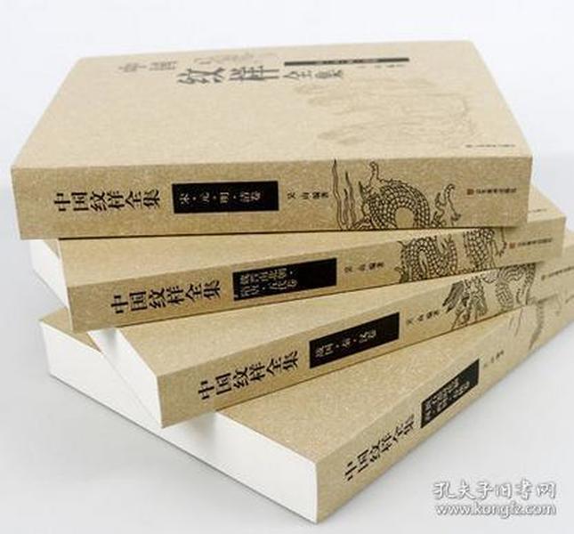举报 中国传统图案纹样设计素材             吴山著,吴山,陆晔,陆原