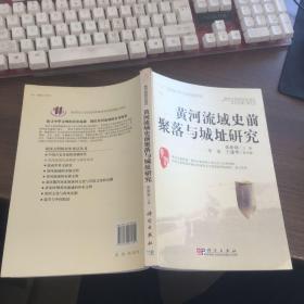 黄河文明的历史变迁:黄河流域史前聚落与城址研究