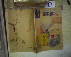 传奇故事 百家讲坛 2014 12、。