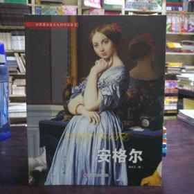 世界著名美术大师作品鉴赏:安格尔