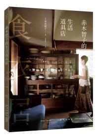赤木智子的生活道具店