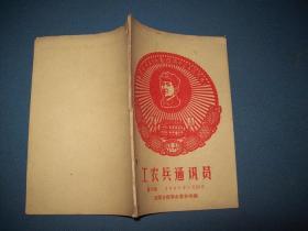 工农兵通讯员 第六期-湘潭日报革命委员会编