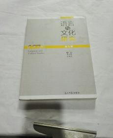 语言与文化研究 2017年.秋.第九辑
