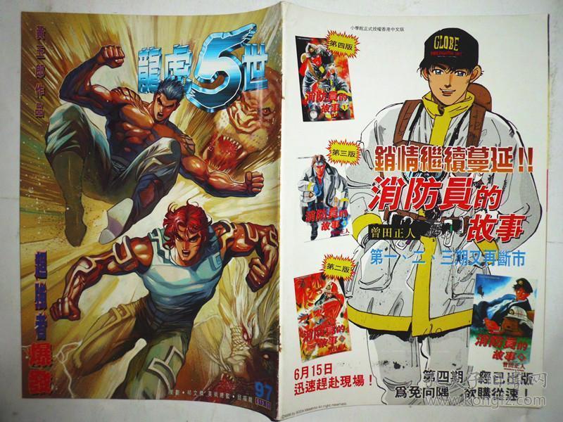 漫画:龙虎5世(97期)