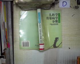 临床医学多选题 :儿科学传染病学分册  。、