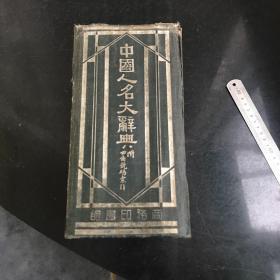 中国人名大辞典 民国二十九年1940年出版商务印书馆