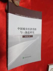 中国城乡经济差距与一体化研究      【作者签名赠本】,小16开