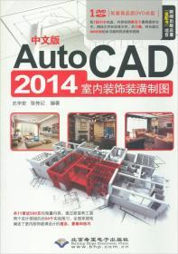 中文版AutoCAD2014室內裝飾裝潢制圖