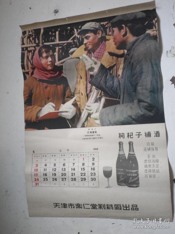 土地青年  彩色故事片.宣传画  38x26公分