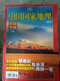 《特价!》中国国家地理 2006.3总第545期 青海专辑下 9771009633001