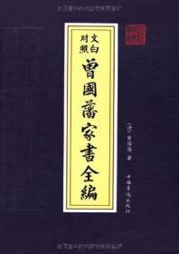 正版-曾国藩家书全编(全4册)文白对照