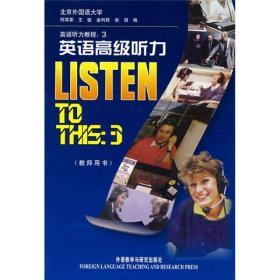 英語聽力教程:英語高級聽力(教師用書)