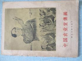 中国农业宣传画(1957年印刷)