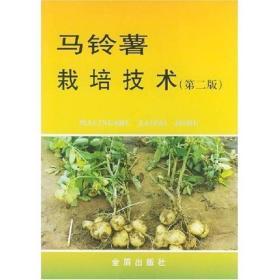 马铃薯栽培技术(第二版)