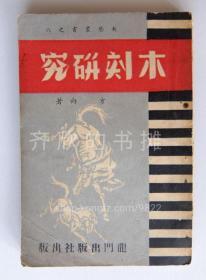 木刻研究 (方向著 1958年 有木刻插图)