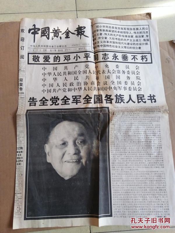 中国黄金报   1997.2.24  (敬爱的邓小平同志永垂不朽)大幅邓像  1-4版全